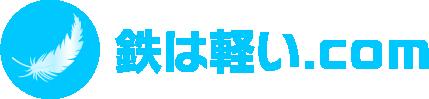 鉄は軽い.com